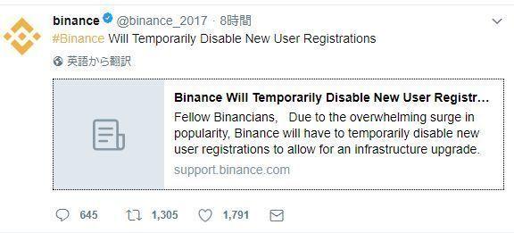 BINANCE新規登録停止