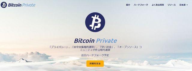 ビットコインプライベート