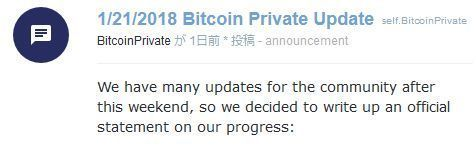 Bitcoin Private Update