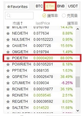 POE仮想通貨
