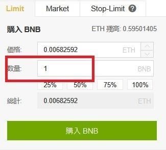 仮想通貨BNB