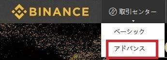 BINANCEアドバンス